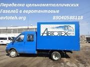 Переделка цельнометалической газели ,  продажа рам,  либо передней части