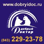 Ветеринарные услуги - Добрый доктор,  добрыйдок.рф