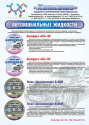 опт тосол ДЗЕРЖИНСКИЙ,  антифриз