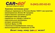 Грузоперевозки по России от 1 кг