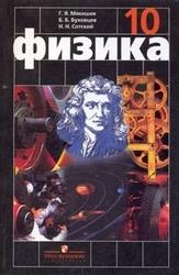 Учебники по физике 10-11 класс  Г.Я.Мякишев,  Б.Б.Буховцев,  Н.Н.