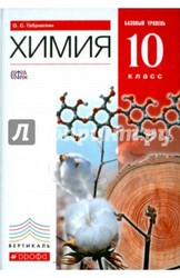 учебники по химии и литературе за 10 класс