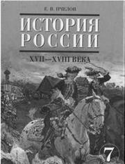 Учебник по истории за 7 класс Пчелов Е.В.