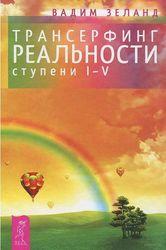 Вадим Зеланд Трансерфинг реальности. Ступени  -V