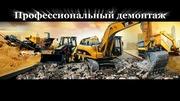 Демонтаж, снос зданий в Казани и по РТ
