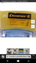 продам триммер бензиновый Т336 (мотокоса)
